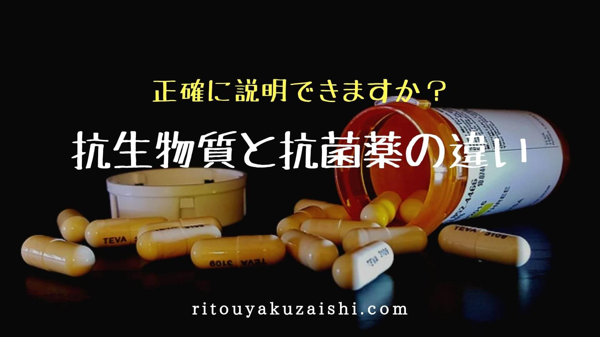 物質 抗生